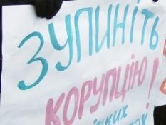 Антикоррупционная реформа является приоритетной для украинцев – опрос
