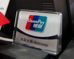 Национальную платежную систему РФ будут объединять с Union Pay