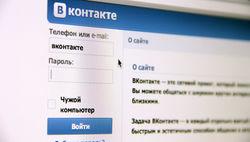 Из Европы только соцсеть ВКонтакте входит в десятку крупнейших в мире