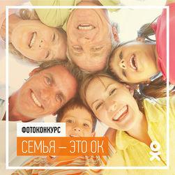 В Одноклассники объявили о начале нового фотоконкурса «Семья – это ОК»