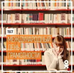 «Одноклассники» отмечают Международный день грамотности