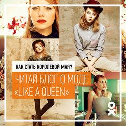 В «Одноклассники» презентовали новый блог о моде «Like A Queen»