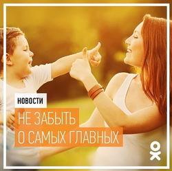Теперь в «Одноклассниках» невозможно забыть о Днях рождениях своих близких
