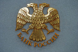 Центробанк России превратился в дойную корову для крупнейших госбанков