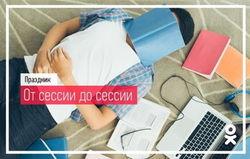 «Одноклассники» поздравили всех с Днем студента