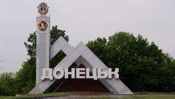 Донецк встретил День независимости государственным гимном Украины