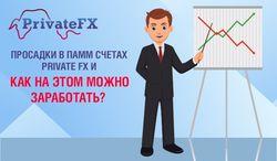 Просадки в ПАММ-счетах Private FX и как на этом можно заработать?