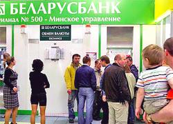 """Эксперты госинститутов Беларуси ратуют за """"мягкую девальвацию"""""""