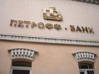Петрофф-Банк подозревают в создании ситуации преднамеренного банкротства