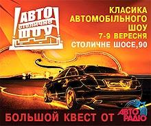"""""""Столичное автошоу 2012"""": инновационные решения для автопрофессионалов"""