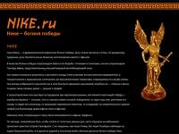 Защита бренда: Nike отсудила домен nike.ru. ТОП возврата сайтов ТМ