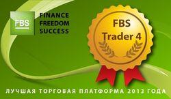 Торговая платформа FBS признана лучшей торговой платформой 2013 года для трейдеров Форекс