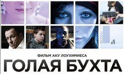 """ВКонтакте и Одноклассники назвали причины популярности фильма """"Голая бухта"""""""