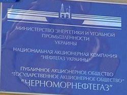 «Черноморнефтегаз» и «Укртрансгаз»