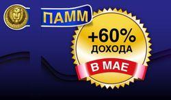 До 60% дохода получили инвесторы на ПАММ счетах RVD Markets за май