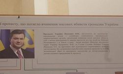 Генпрокуратура представила схемы лиц, ответственных за расстрел Майдана
