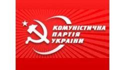 Компартию в Украине уже запрещали – сразу же после ГКЧП в Москве