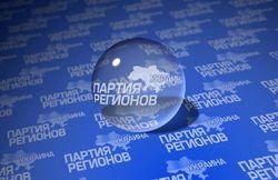Регионалы вывозят семьи из Украины - источник в ПР
