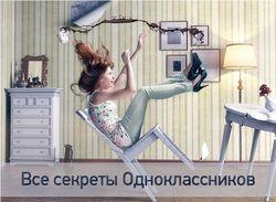 Добрые админы раскрыли ранее неизвестные факты о соцсети Одноклассники