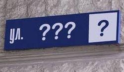 Одесский облсовет хочет вернуть улицам декоммунизированные названия