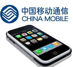 Apple будет реализовывать iPhone посредством China Mobile