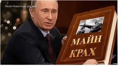 Путин так и не стал национальным лидером Россиии