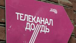 «Триколор ТВ» расторгает договор с телеканалом «Дождь» - последствия