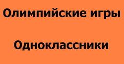 В Одноклассники началась подготовка к Олимпийским играм