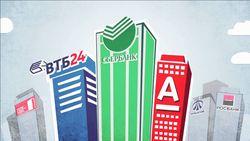 Огосударствление банковской системы РФ нарастает
