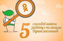 """""""Добрые админы"""" в Одноклассники назвали 5 способов найти работу"""