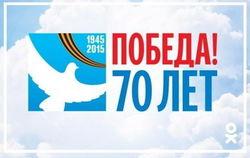 В ОК.RU поздравили всех с Днем Победы