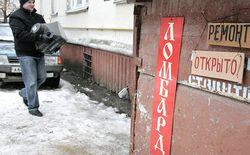 Рост ломбардного рынка в России как верный индикатор кризиса