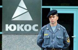 Апелляционный суд Швеции встал на сторону России в деле ЮКОСа