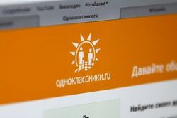 МВД: задержан пенсионер Одинцово за порно фото внучек в Одноклассники.ру