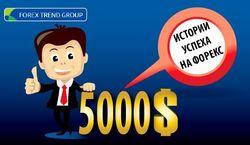 5000 долларов - приз за историю об успехе с Forex Trend