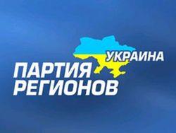 Партия регионов обвинила нынешнюю власть в гуманитарной катастрофе Донбасса