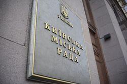 Киевсовет может вернуть райсоветы в столице