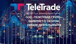 ООО «Телетрейд Групп» заявляет о скором начале деятельности