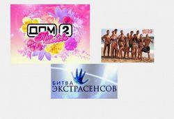 Названы самые популярные реалити-шоу у россиян: Дом-2, Битва экстрасенсов и Каникулы в Мексике
