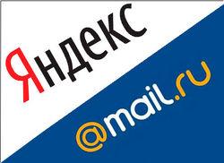 Аналитики спрогнозировали выручку Mail.ru и Яндекса во втором полугодии 2013 г.