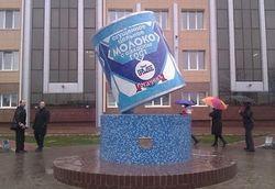 Первый в мире памятник сгущенному молоку открыт в Беларуси