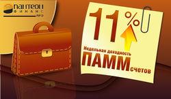 Доходность ПАММ-счетов «Пантеон-Финанс»  за неделю  11%