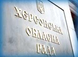 Херсонский облсовет почти единогласно проголосовал за единство Украины