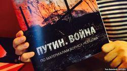 Российские типографии отказываются печатать доклад Немцова о войне в Украине