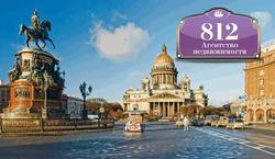 «Агентство недвижимости 812» назвало пять лучших предложений на рынке недвижимости Санкт-Петербурга и Ленинградской области