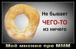 Украинцы массово понесли кровные в МММ