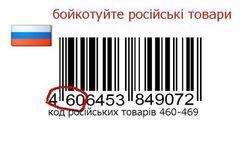 Продукцию из РФ будут маркировать боевой матрешкой
