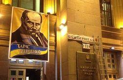 Бандеру на фасаде КГГА заменили портретом Шевченко