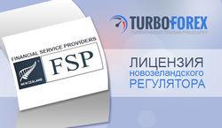 Известный Форекс-брокер TurboForex получил лицензию от новозеландского регулятора