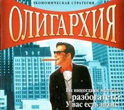 Дом-2: права ли Ксения Собчак, почему в ЕС гордятся, а в РФ не любят миллиардеров